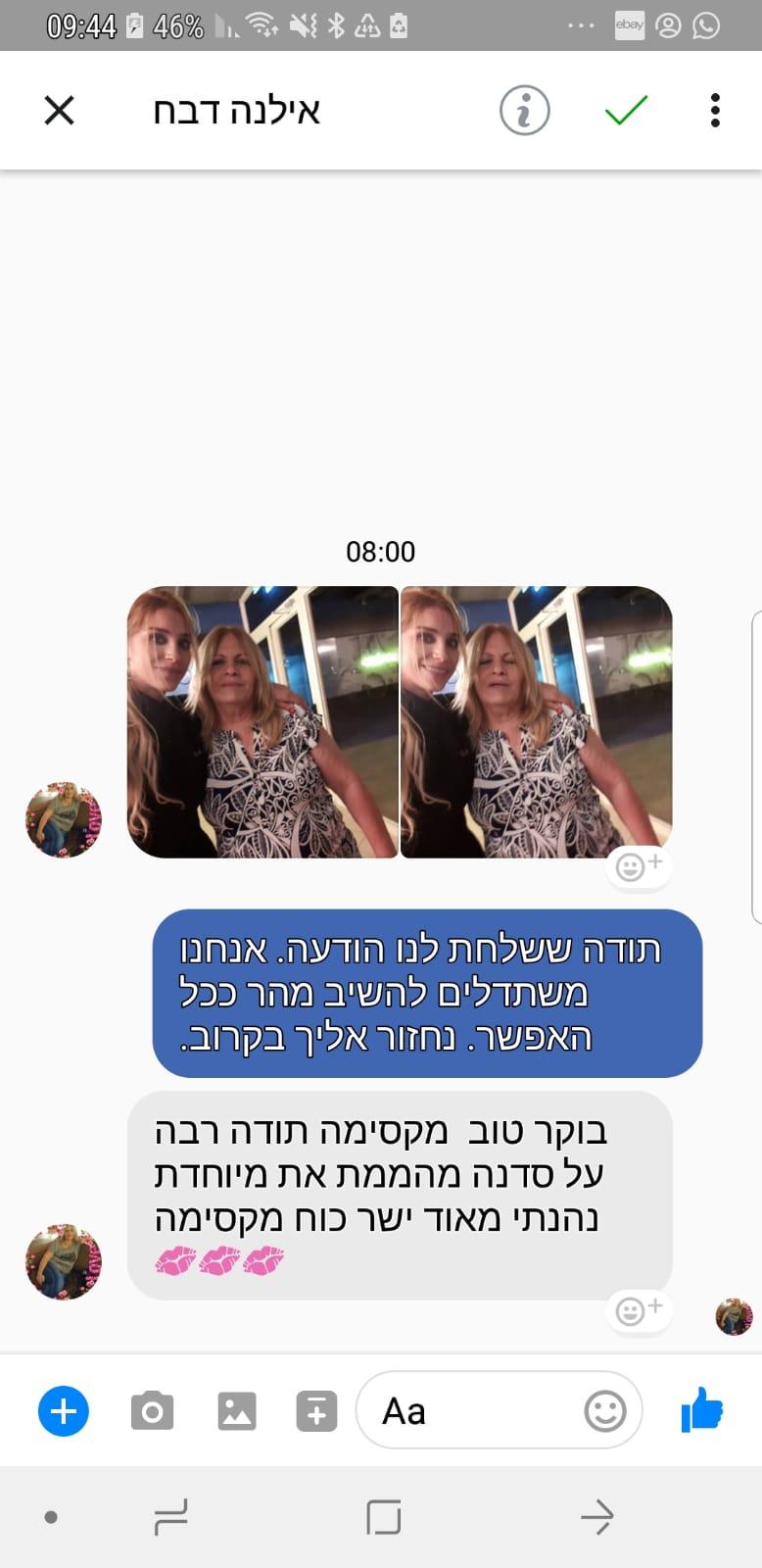 WhatsApp Image 2018-07-11 at 08.13.07